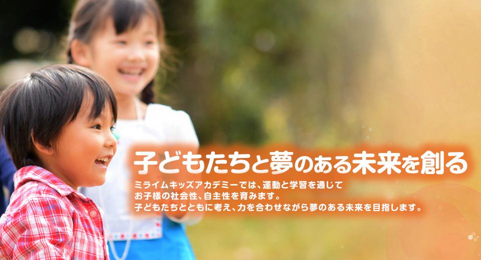 運動学習療育特化型子供自立支援教室ミライムキッズアカデミー